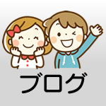 とんの幼稚園 ブログ