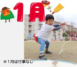 とんの幼稚園 1月
