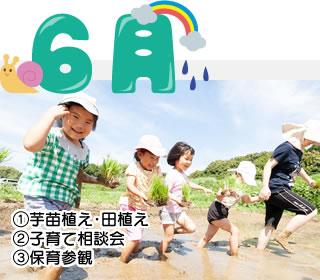 とんの幼稚園 6月