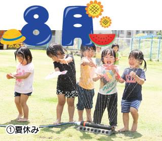 とんの幼稚園 8月