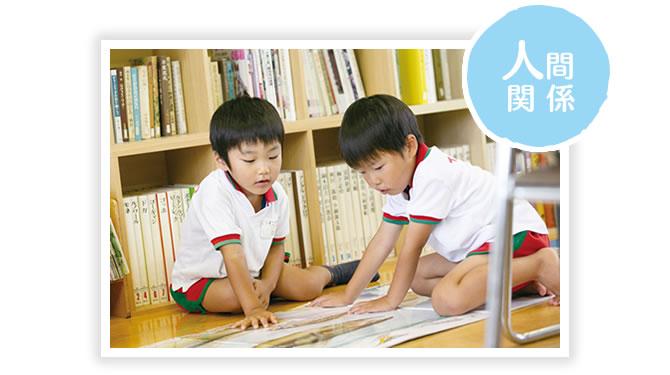 人間関係 とんの幼稚園