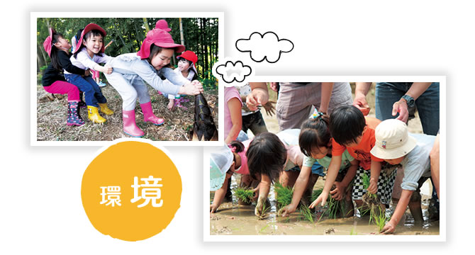 環境 とんの幼稚園
